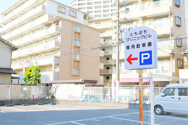 ビル専用駐車場